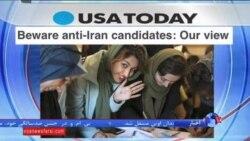 بررسی دو موضوع روز مربوط به ایران در مرور مطبوعات انگلیسی زبان