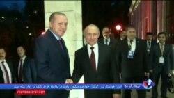 نشست سهجانبه پایان جنگ سوریه به میزبانی پوتین و با حضور ترکیه و ایران