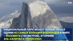 1 октября 1890 года был основан один из красивейших национальных парков в США – Йосемити