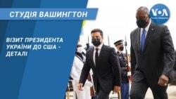 Студія Вашингтон. Візит президента України до США - деталі