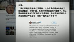 VOA连线(黄耀毅):美中贸易争端升级,白宫:这不是贸易战!