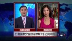 VOA连线:白宫国家安全顾问赖斯7号访问中国