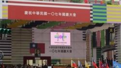 蔡英文国庆演说:呼吁北京当局扮演良性角色,而不是冲突来源