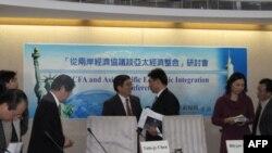 美台专家两岸经济合作架构协议研讨会台北视频现场