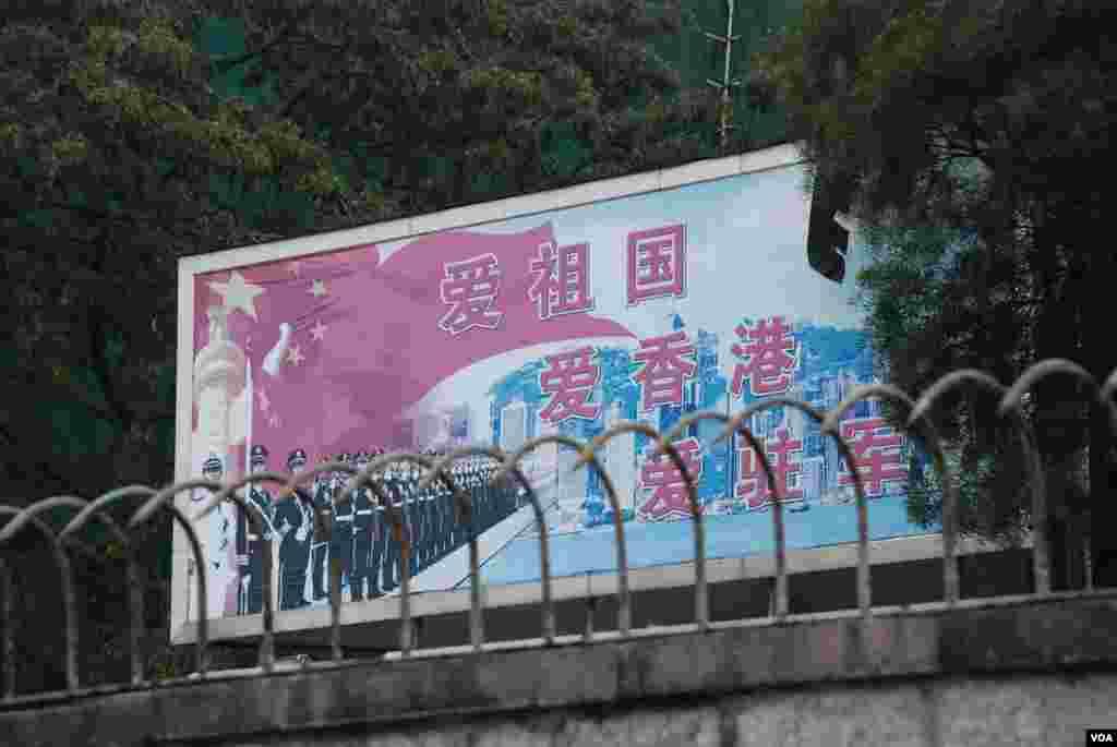 駐港解放軍總部內的大型標語