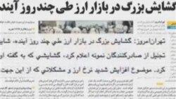 بازار تهران به جای ریال دلار طلب می کند