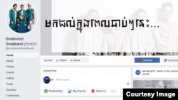 Screenshot of SmallWorld SmallBand Facebook page
