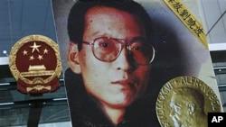 在香港中联办外,一名抗议者举着刘晓波的画像要求释放刘晓波
