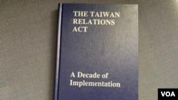 1989年出版之《台湾关系法》实施10年一书封面 (美国之音锺辰芳拍摄)