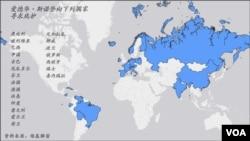愛德華•斯諾登在這些國家尋求庇護 (資料來源:維基解密)