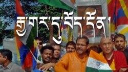 རྒྱ་གར་གཞུང་དམངས་ཀྱི་བོད་དོན་དོ་སྣང་དང་ལས་འགུལ Tibet awareness and support in India