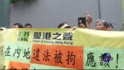 VOA连线麦燕庭: 香港记协:一国两魇,大陆意识形态影响香港