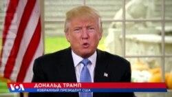 Трамп рассказал американцам о своих планах