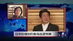 VOA连线:日本拟增加钓鱼岛巡逻预算