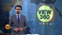 View 360 - جمعرات 20 فروری کا پروگرام