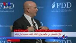 مکمستر: ایران اختلاف قومی بین همسایگان میاندازد و بعد به هر کدام می گوید با شما هستم