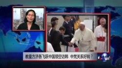 VOA连线:教皇方济各飞跃中国领空访韩 中梵关系好转?