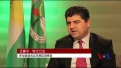 库尔德军事领袖支持逊尼派加入打击伊斯兰国行列