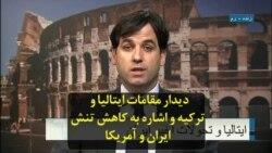 دیدار مقامات ایتالیا و ترکیه و اشاره به کاهش تنش ایران و آمریکا