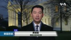 """白宫要义: 白宫澄清""""新冠病毒从武汉病毒研究所泄漏""""说法,批评中共与世卫"""