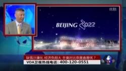 时事大家谈:缺雪沙漠化,经济负担大,冬奥对北京是喜是忧?