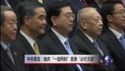 """中共高官:抛弃""""一国两制""""香港""""必烂无疑"""""""