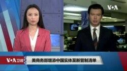 VOA连线(文灏): 美商务部增添中国实体至新管制清单