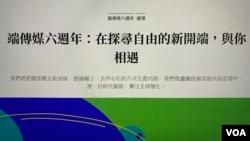 香港收費網媒《端傳媒》8月3日發聲明表示,將把總部搬去新加坡,成為港區國安法實施超過一年以來,首家總部遷離香港的傳媒 (美國之音/湯惠芸)