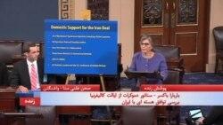 بررسی توافق هسته ای با ایران