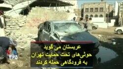 عربستان می گوید حوثیهای تحت حمایت تهران به فرودگاهی حمله کردند