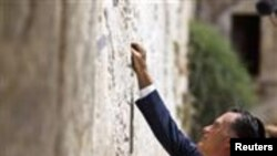 رومنی دیوار گریہ