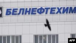 Белорусская государственная нефтяная компания Белнефтехим