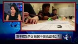焦点对话:高考招生争议,挑起中国阶层对立?