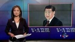 VOA连线(蔡楚):要求习近平下台公开信 两会期间流传有何背景?