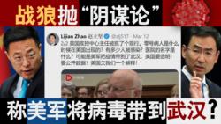 """香港风云:中共""""阴谋论"""" 称美军将病毒带到武汉"""