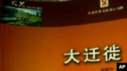 描写三门峡黄河大移民的《大迁徙》一书