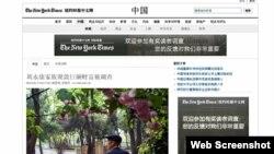 纽约时报中文网2014年4月21日截屏: 周永康家族聚敛巨额财富被调查