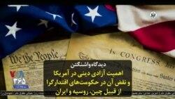 دیدگاه واشنگتن – اهمیت آزادی دینی در آمریکا و نقض آن در حکومتهای اقتدارگرا از قبیل چین، روسیه و ایران
