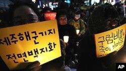 10일 청계광장에서 제주해군기지 전면 백지화를 위한 촛불집회가 열렸다.