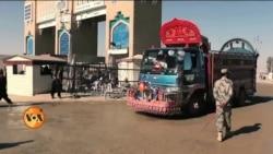 بگڑتیصورتِ حال کے پاکستان افغانستان تجارت پر اثرات