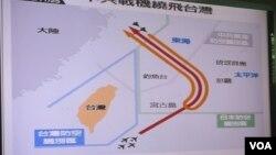 台湾立法院外交及国防委员会质询时展示的图卡