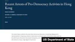 美國國務卿篷佩奧在週六發表聲明,譴責香港拘捕民主派領袖