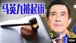 海峡论谈:台湾前总统马英九被控洩密遭起诉
