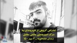 اعتراض گروهی از شهروندان به مرگ امیرحسین حاتمی مقابل زندان فشافویه - ۳ مهر ۱۴۰۰