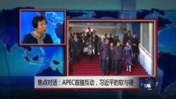 VOA卫视(2014年11月15日 第二小时节目:焦点对话 完整版(重播))