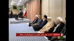 سخنان آیت الله علی خامنه ای در میان شماری از مقامات ارشد ایران