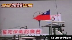 台湾渔船前往钓鱼岛(东森电视台截图)
