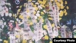 """趙紫陽去世後眾人送的花籃花圈,其中習近平的母親齊心送的花圈或花籃上寫著 """"齊心率子女敬輓"""""""