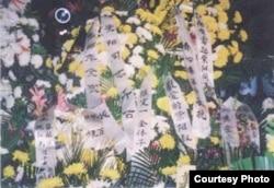 """趙紫陽去世後眾人送的花籃花圈,其中習近平的母親齊心送的花圈或花籃上寫著""""齊心率子女敬挽"""""""