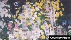 """赵紫阳去世后众人送的花篮花圈,其中习近平的母亲齐心送的花圈或花篮上写着 """"齐心率子女敬挽"""""""